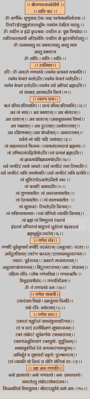 ganapati atharvashirsha pdf