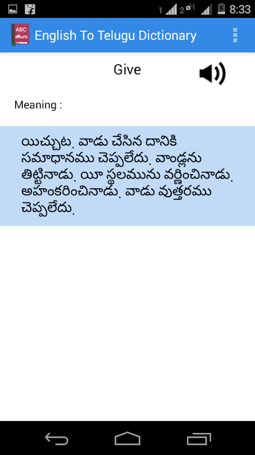 guide meaning in telugu